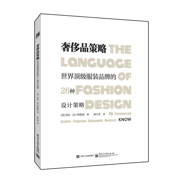 商品详情 - 奢侈品策略 世界顶级服装品牌的26种设计策略 - image  0