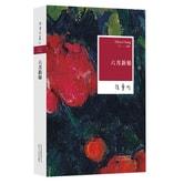 张爱玲:六月新娘(2015版)