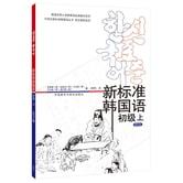 韩国庆熙大学韩国语经典教材系列:新标准韩国语 初级上(附光盘)