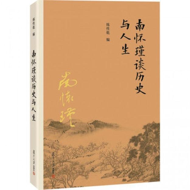商品详情 - 南怀瑾谈历史与人生 - image  0