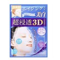 日本KRACIE嘉娜宝 肌美精3D 超浸透高浓度玻尿酸美白面膜 单片入