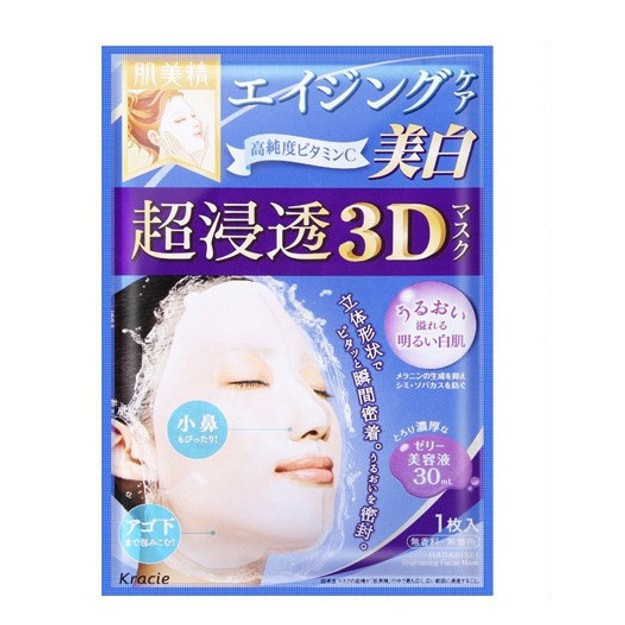 Product Detail - KRACIE Super Permeable 3D Hyaluronic Acid Whitening Mask 1sheet - image 0