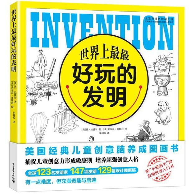 商品详情 - 世界上最最好玩的发明 - image  0