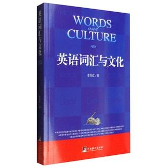英语词汇与文化