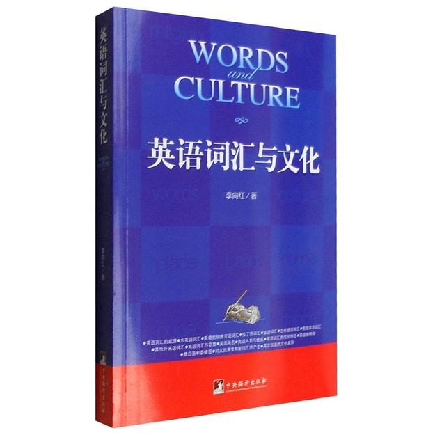 商品详情 - 英语词汇与文化 - image  0