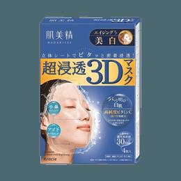 KRACIE 肌美精||超渗透3D美白面膜补水保湿||4片