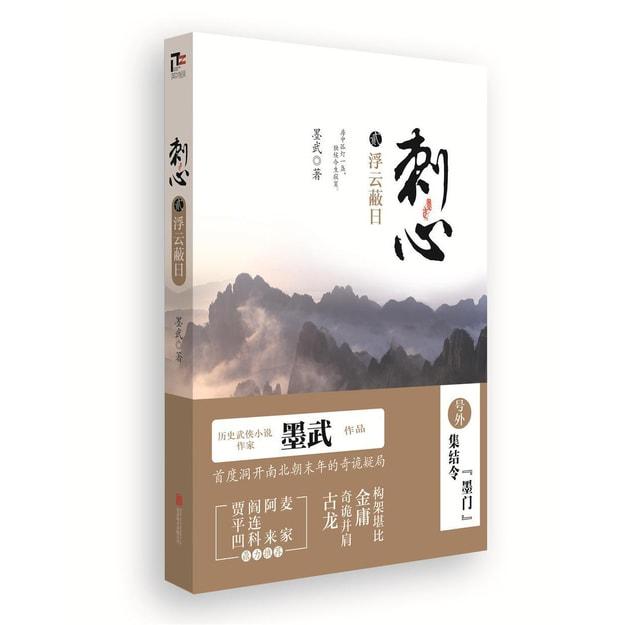 商品详情 - 刺心2:浮云蔽日 - image  0