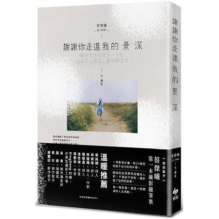 Yamibuy.com:Customer reviews:【繁體】謝謝你走進我的景深