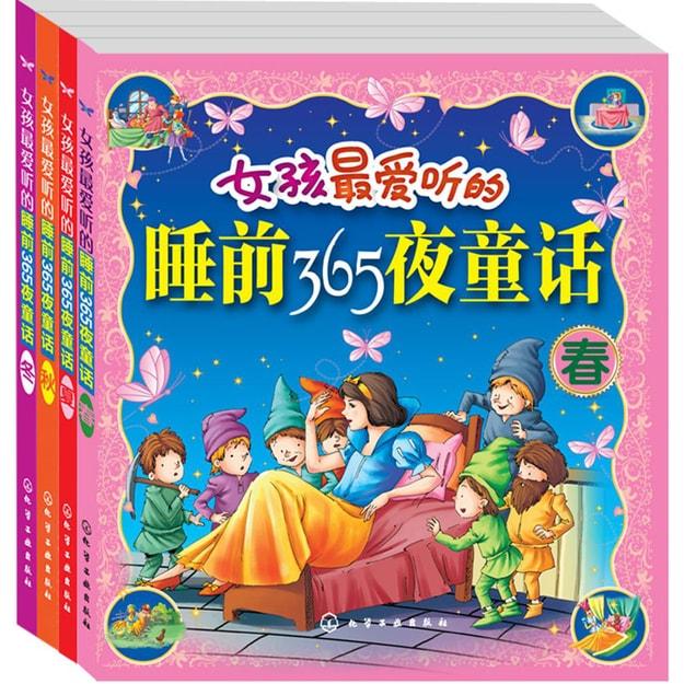 商品详情 - 女孩最爱听的睡前365夜童话(套装共4册) - image  0