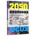 2050:重塑世界的朱格诺