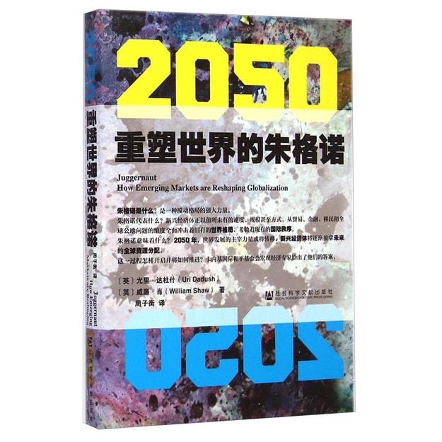 商品详情 - 2050:重塑世界的朱格诺 - image  0