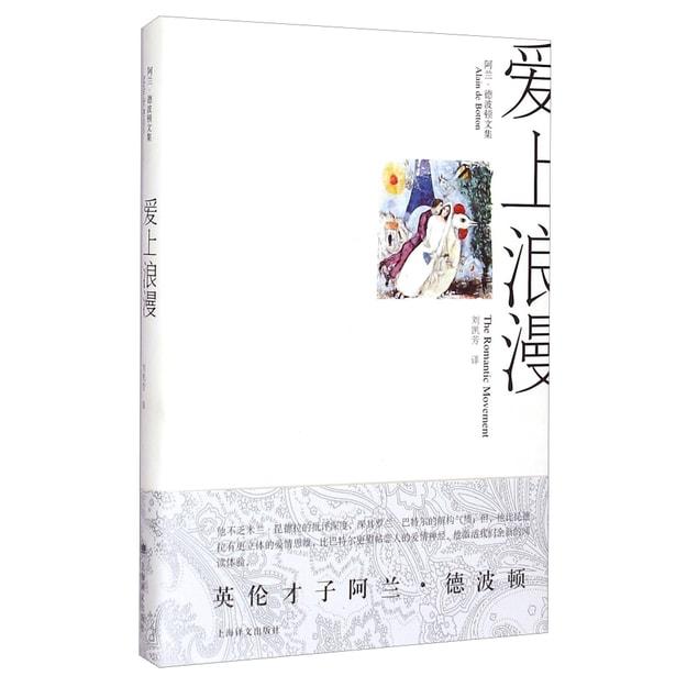 商品详情 - 爱上浪漫:阿兰·德波顿文集 - image  0