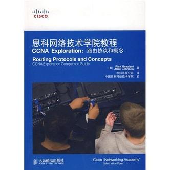 思科网络技术学院教程CCNA Exploration:路由协议和概念(附光盘1张)
