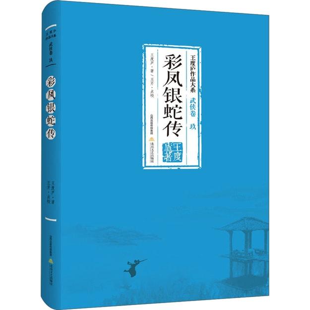 商品详情 - 王度庐作品大系·武侠卷9:彩凤银蛇传 - image  0
