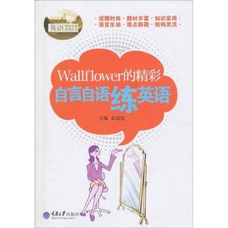 Wallflower的精彩:自言自语练英语(附光盘1张)