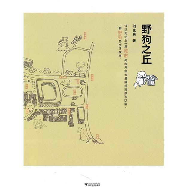 商品详情 - 野狗之丘 - image  0