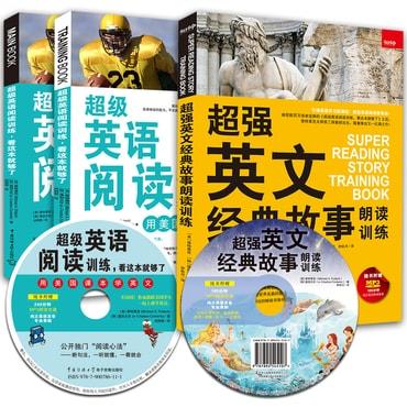 超级英语阅读训练 看这本就够了+超强英文经典故事朗读训练(套装共3册)