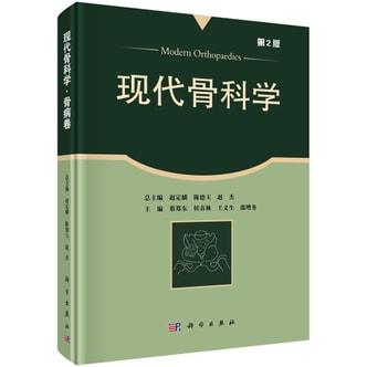 现代骨科学:骨病卷(第2版)