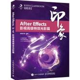 After Effects印象 影视高级特效光影篇