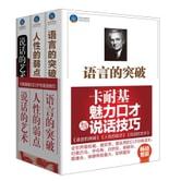卡耐基魅力口才与说话技巧:语言的突破+人性的弱点+说话的艺术(套装共3册)