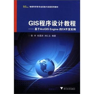 地球科学类专业实验与实践系列教材·GIS程序设计教程:基于ArcGIS Engine的C#开发实例