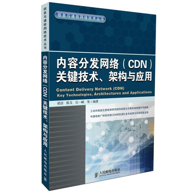 商品详情 - 信息与通信网络技术丛书:内容分发网络(CDN)关键技术、架构与应用 - image  0