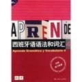 西班牙语语法和词汇4(附练习答案)