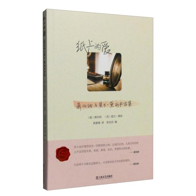 商品详情 - 纸上的爱:萧伯纳与爱兰·黛丽书信集 - image  0