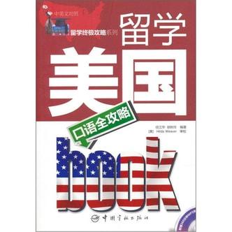 留学美国口语全攻略(中英文对照)(赠MP3光盘1张)