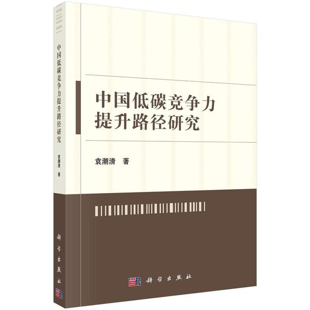 商品详情 - 中国低碳竞争力提升路径研究 - image  0