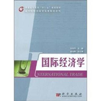 普通国际经济学