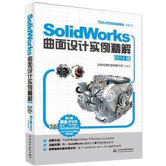 SolidWorks曲面设计实例精解(2014版)(随书赠送的2张超值DVD光盘)