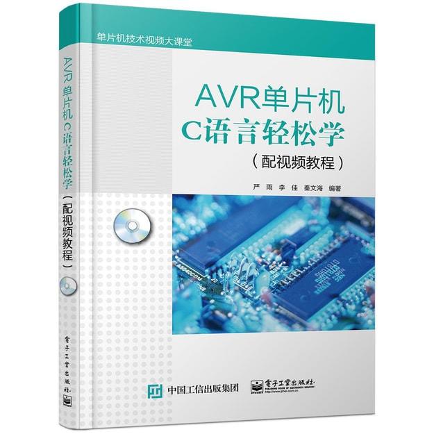 商品详情 - AVR单片机C语言轻松学(配视频教程) - image  0