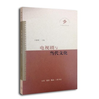 中国文化论坛:电视剧与当代文化