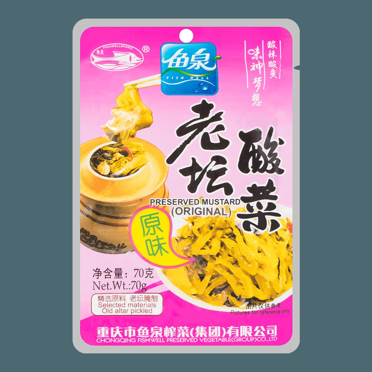 鱼泉牌 老坛酸菜 原味 70g 怎么样 - 亚米网