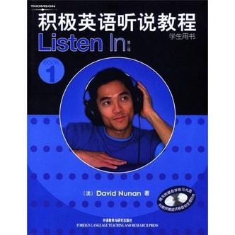 积极英语听说教程1(学生用书)(附CD光盘)