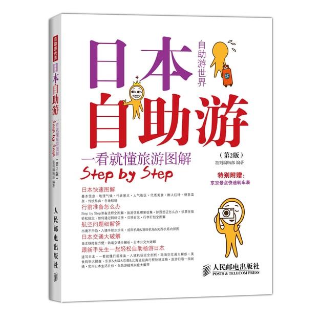 商品详情 - 日本自助游(第2版) - image  0