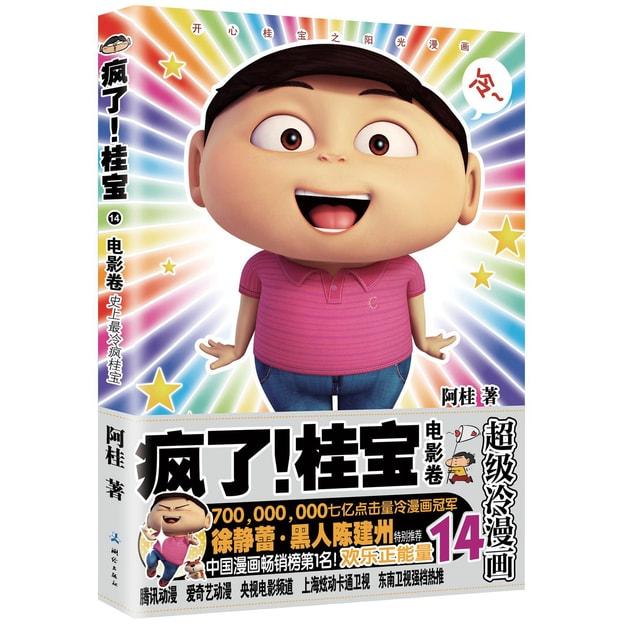 商品详情 - 疯了!桂宝 14(电影卷) - image  0