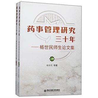 药事管理三十年 杨世民师生论文集(套装上下册)