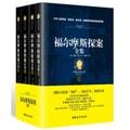 福尔摩斯探案全集(经典全译本 套装共4册)