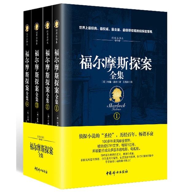 商品详情 - 福尔摩斯探案全集(经典全译本 套装共4册) - image  0