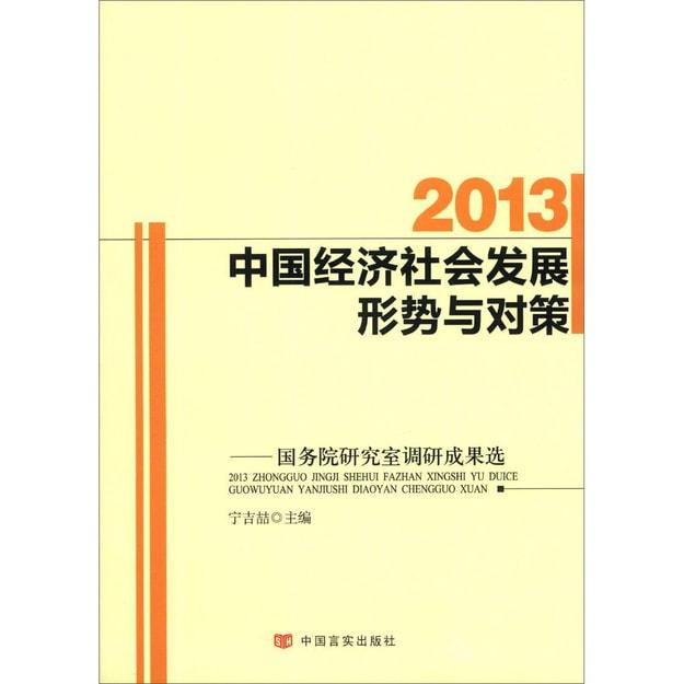 商品详情 - 2013中国经济社会发展形势与对策:国务院研究室调研成果选 - image  0