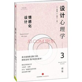 设计心理学3 情感化设计(修订版)