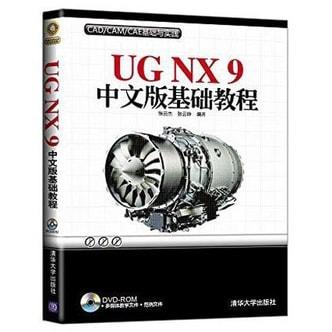 CAD/CAM/CAE基础与实践:UG NX 9中文版基础教程(附DVD-ROM光盘1张)