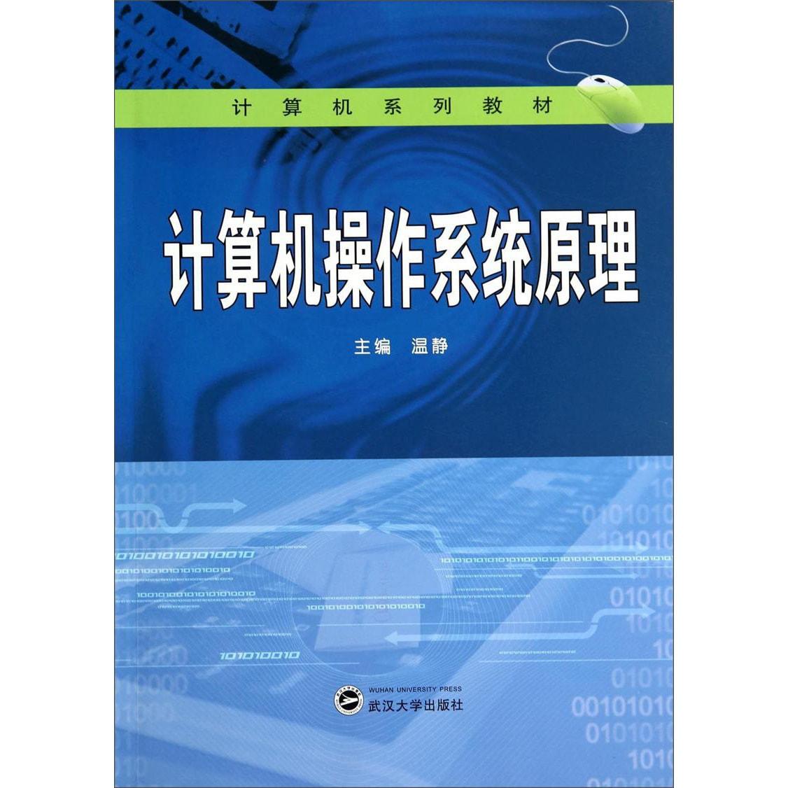 计算机系列教材:计算机操作系统原理 怎么样 - 亚米网