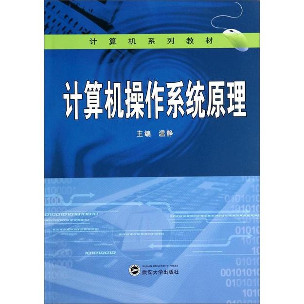 Product Detail - 计算机系列教材:计算机操作系统原理 - image 0