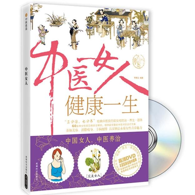 商品详情 - 中医女人健康一生(附DVD光盘1张) - image  0