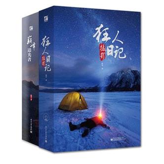 """阿刘的""""极限风光摄影""""(狂人摄影日记+巅峰追光者)(套装共2册)"""