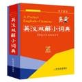 英汉双解小词典(学子辞书)
