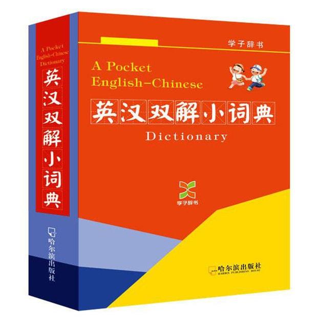 商品详情 - 英汉双解小词典(学子辞书) - image  0